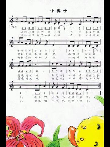 经典儿歌歌谱 1.