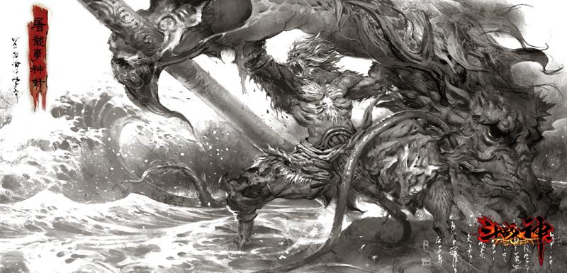 图1:悟空屠龙夺定海神针.jpg