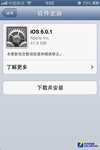 苹果推送iOS6.0.1更新 修正相机等问题