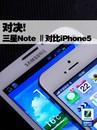 �Ծ�! ����GALAXY Note ��Ա�iPhone5