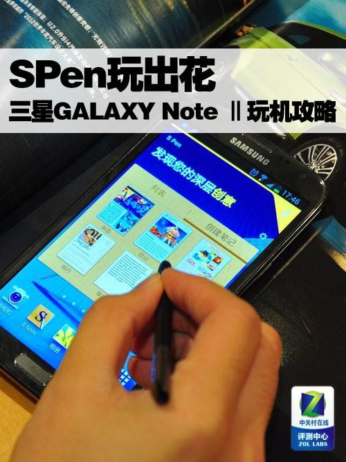 SPen用出花 三星GALAXY Note Ⅱ玩机攻略