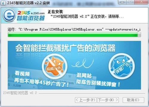 2345智能浏览器V2.2版 一键开启无忧上网