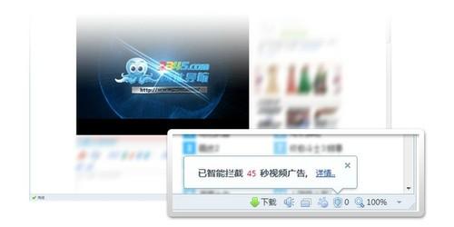 """2345智能浏览器,""""隔离""""广告有一套"""