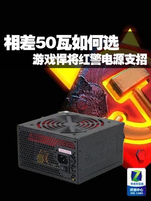 相差50瓦如何选 游戏悍将红警电源支招