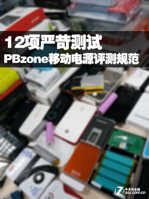 新12项 ZOL发布移动电源评测规范第2版