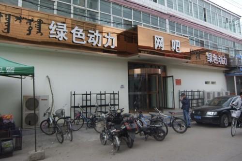 绿色动力网吧-内蒙古包头网民***技嘉高端网吧