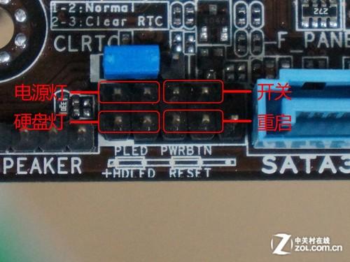 下面我们来看看技嘉b75和映泰z77主板的开关/重启/led灯针脚设置情况