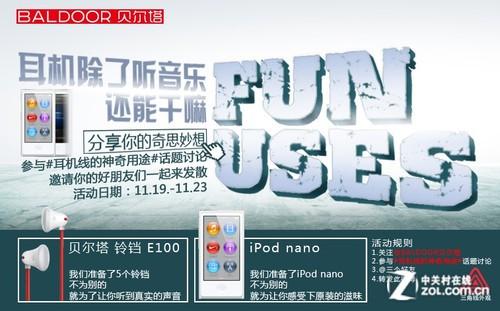妙想有礼 贝尔塔官方微博送iPod nano