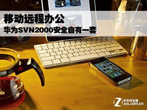 移动远程办公 华为SVN2000安全自有一套
