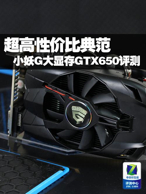 超高性价比典范 小妖G大显存GTX650评测