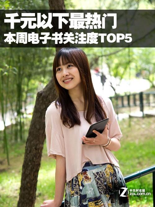 千元以下最热门 本周电子书关注度TOP5