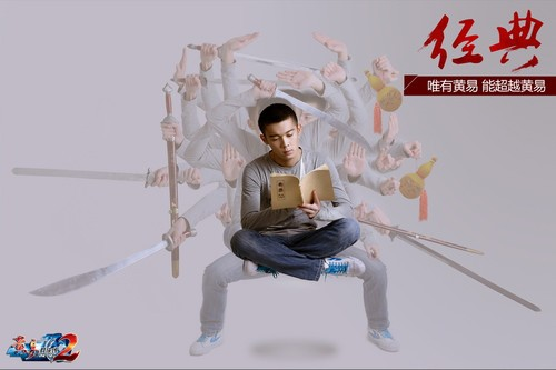 《黄易群侠传2》正式宣传视频曝光