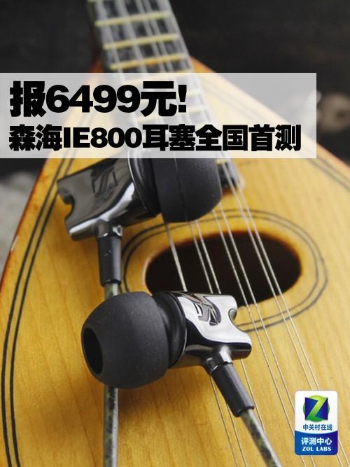 报6499元 森海IE800陶瓷耳塞全国首测