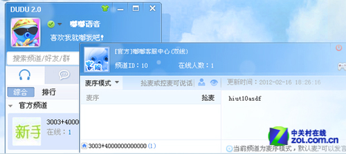 12.21佳软推荐:千千静听6.1末日狂欢版