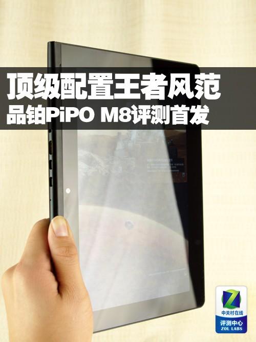 顶级配置王者风范 品铂PiPO M8评测首发
