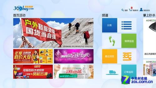 Win8软件精选:Surface的网络购物体验