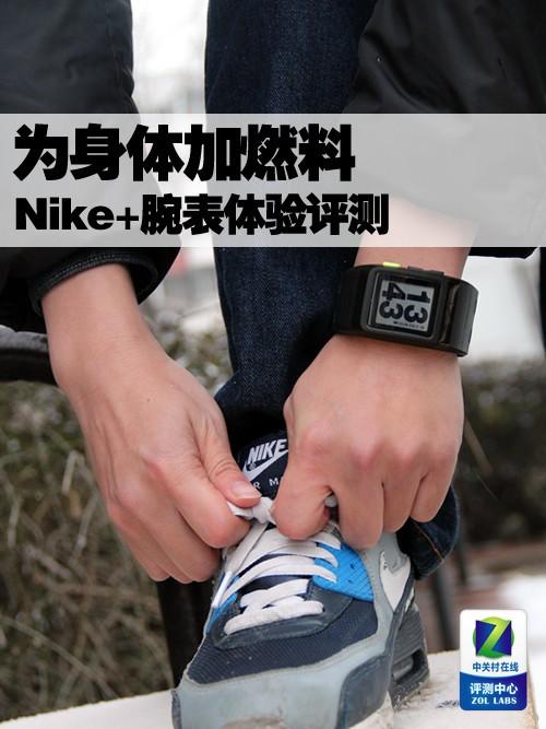 为身体加燃料 Nike+运动腕表体验评测