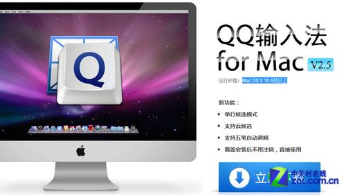 QQ输入法Mac版圣诞献礼 一起来体验吧!