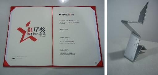 """【高清图】 康佳旗舰9000系列获工业设计""""奥斯卡""""红星奖图1"""