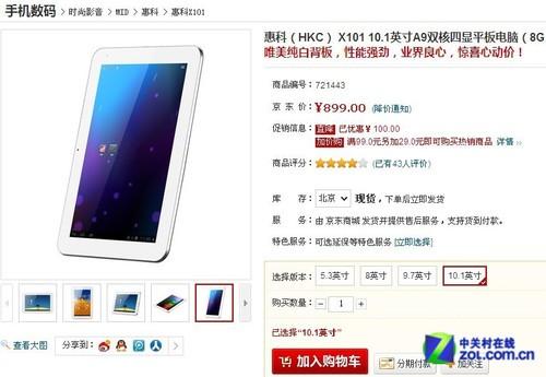 纯白双核四显 HKC X101京东仅售899元