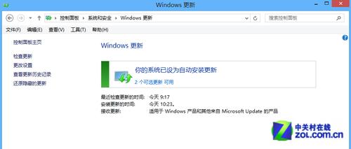 微软2013年首批安全更新补丁下周到来