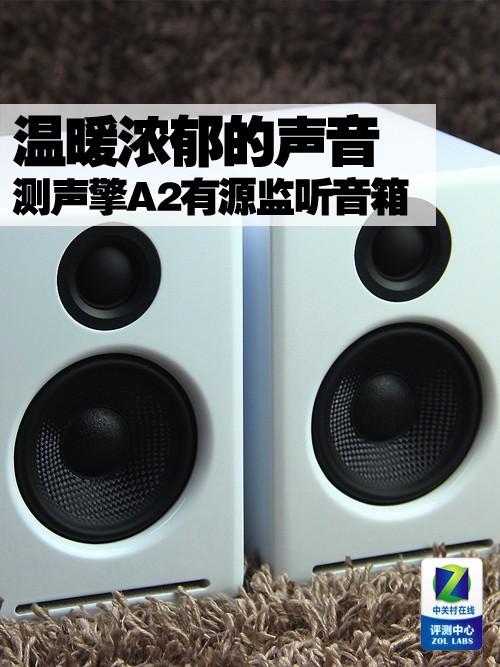 温暖浓郁的声音 测声擎A2有源监听音响