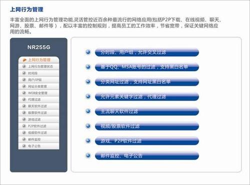 netcore磊科NR255G高效管控 再续新传奇