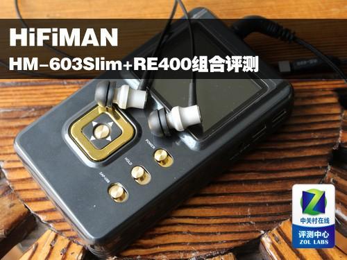 HiFiMAN HM-603Slim+RE400組合評測