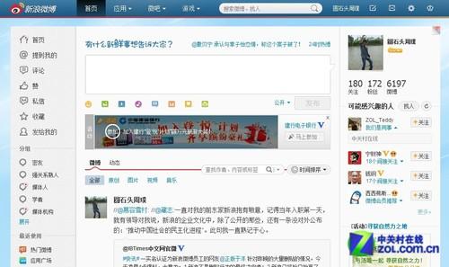 新浪微博推新广告系统 草根大号受冲击