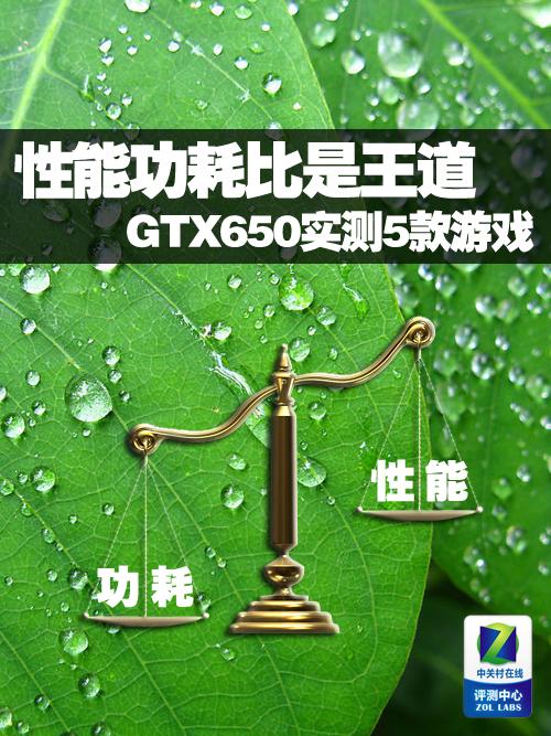 性能功耗比是王道 GTX650实测5款游戏