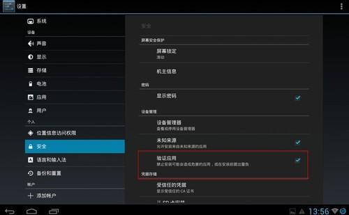 安卓4.2就在眼前 智器T20新鲜升级