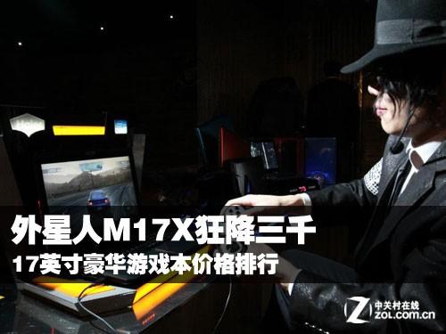 M17X狂降三千 17吋豪华游戏本价格排行