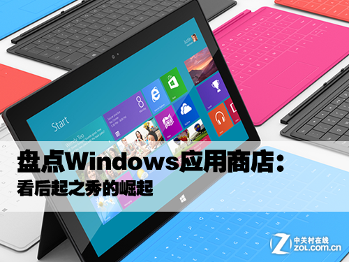 盘点Windows应用商店 后起之秀的崛起