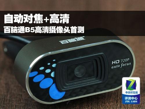 自动对焦+高清 百脑通B5摄像头首测