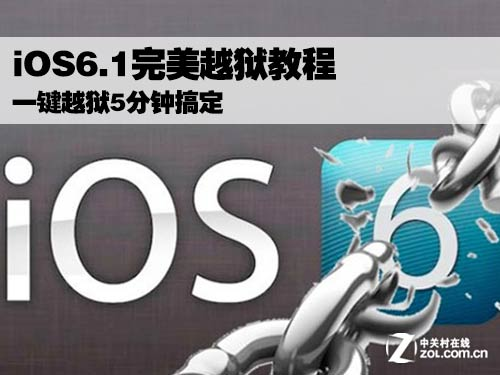 iOS6.1完美越狱教程 一键越狱5分钟搞定