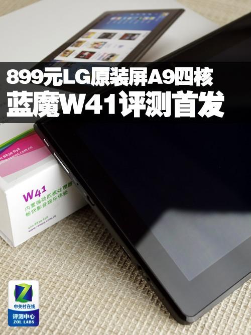 899元LG原裝屏A9四核 藍魔W41評測首發