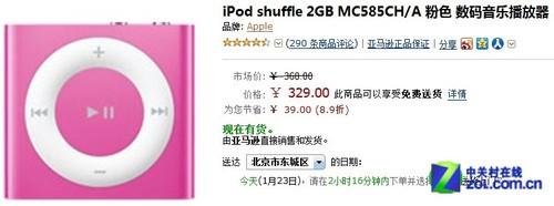 可爱粉色款 iPod shuffle 4亚马逊329元