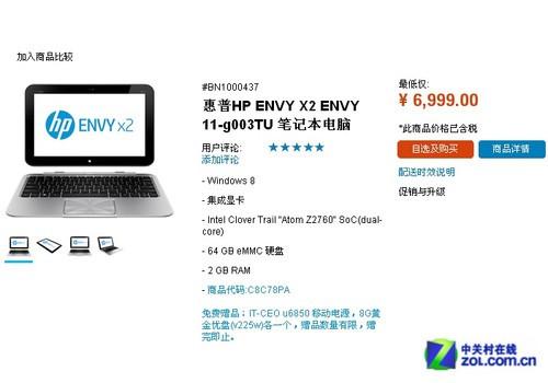 平板笔记本 惠普Envy x2新品上架促销