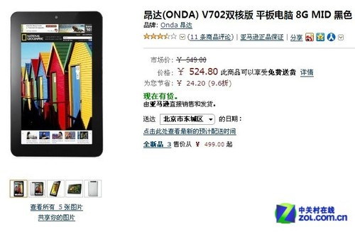 双核双显 昂达V702双核亚马逊售524元