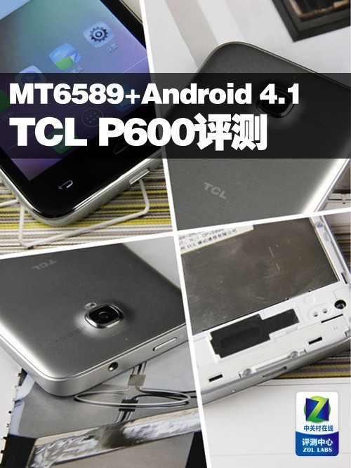 四核MT6589+Android 4.1 TCL P600评测