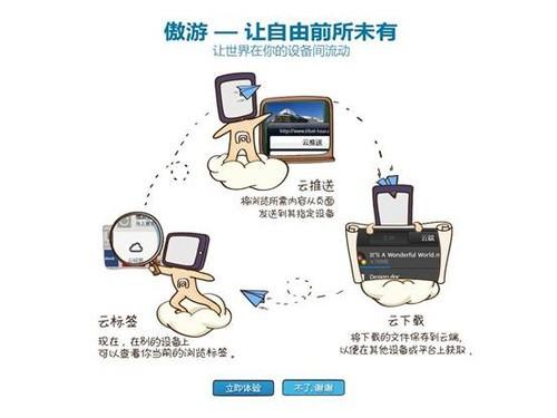 傲游云浏览器iPad版众望所归 无缝浏览全体验