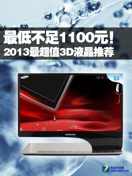 最低不足1100元!2013超值3D液晶推荐