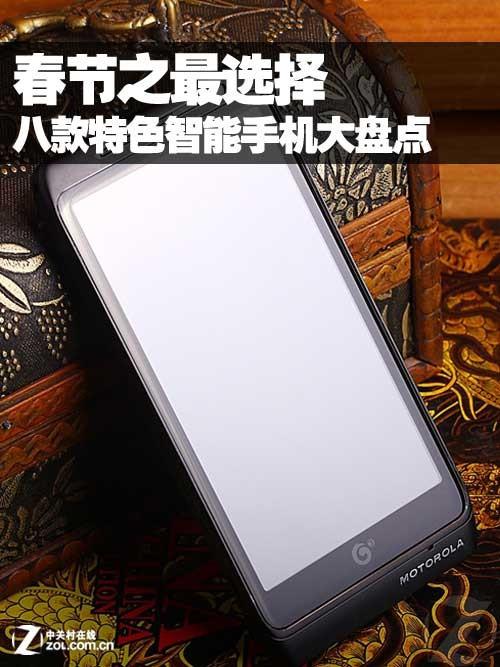 春节之最选择 八款特色智能手机大盘点