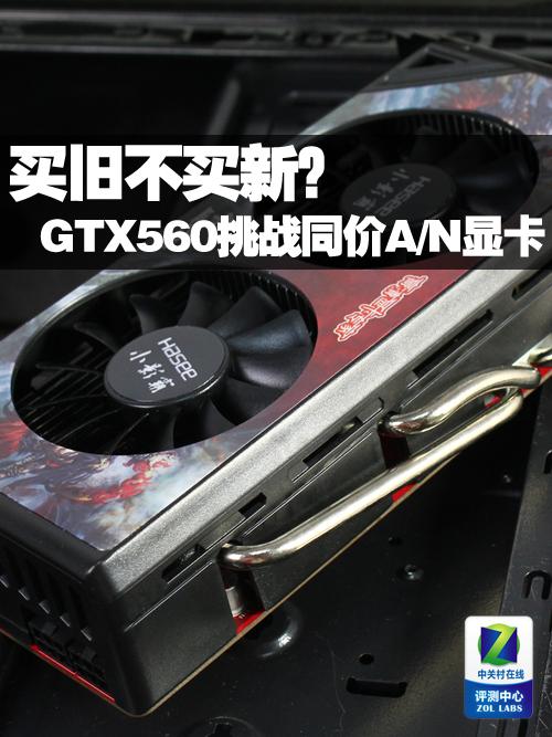 买旧不买新? GTX560挑战同价A/N显卡