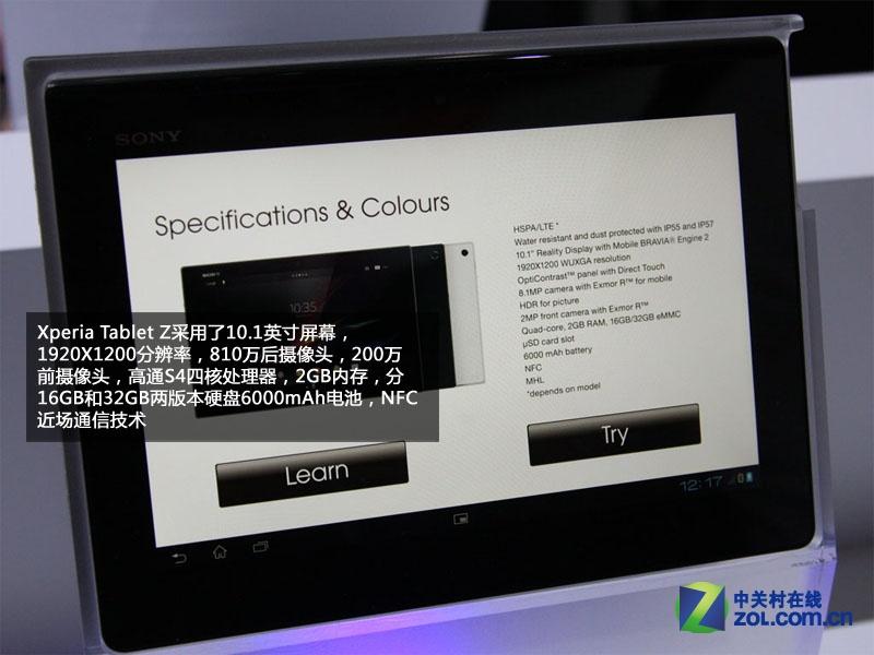 索尼展台显霸气 Xperia Tablet Z图赏