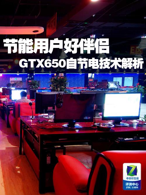 节能用户好伴侣 GTX650自节电技术解析