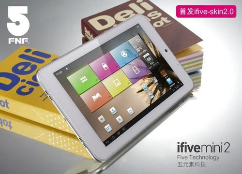 7寸平板全高清屏幕 ifive mini2让你眼前一亮