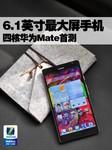 6.1英寸最大屏手机 四核华为Mate首测