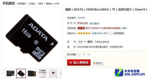 威刚16GB Class10手机内存卡