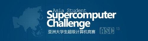 超算F1赛 详解首届ASC13亚洲大学生超算